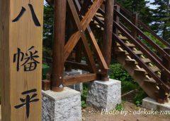 八幡平山頂の展望台