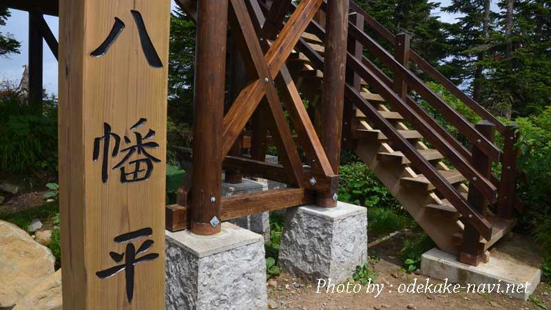 八幡平の登山口+山登り準備なび~登山道・持ち物・登山用品