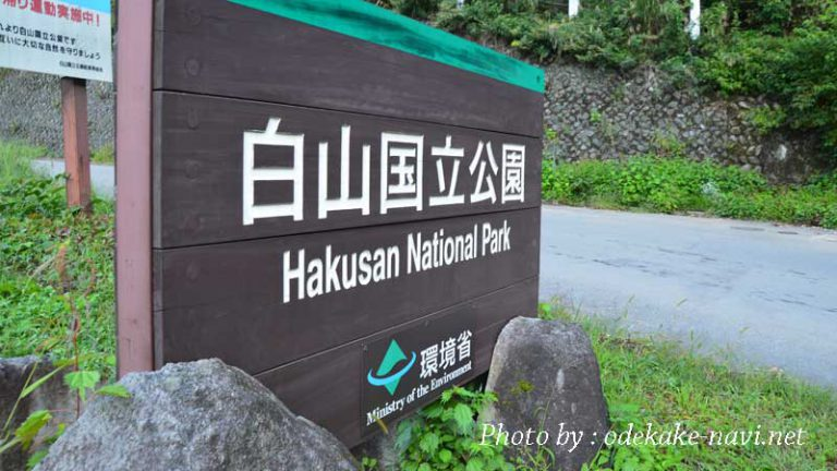 白山(国立公園)