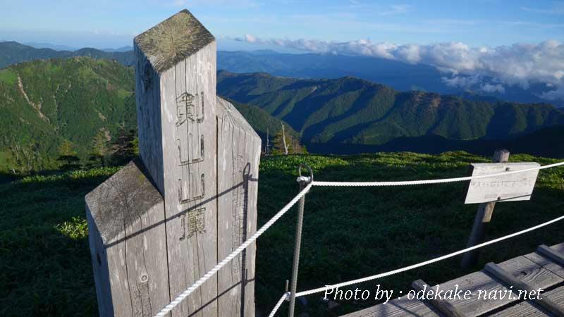 剣山の登山口+山登り準備なび~登山道・持ち物・登山用品