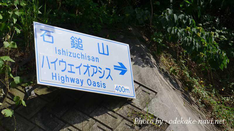 石鎚山への道路標識