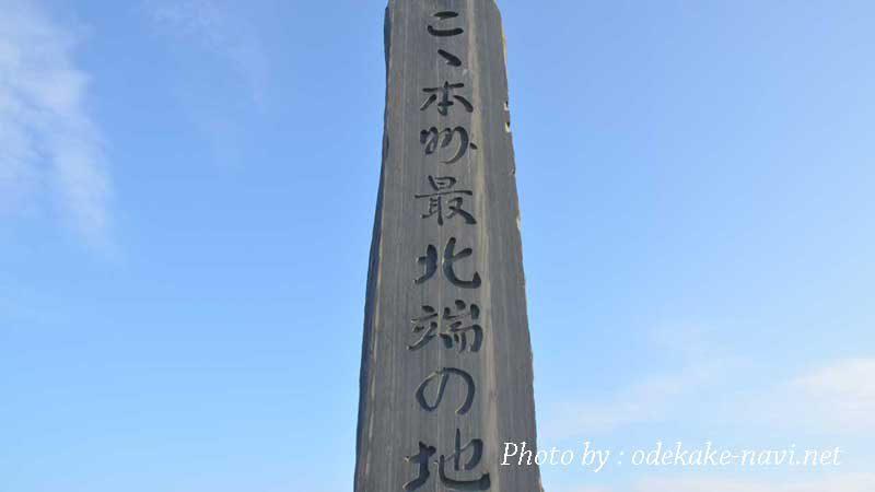 本州最北端の大間崎