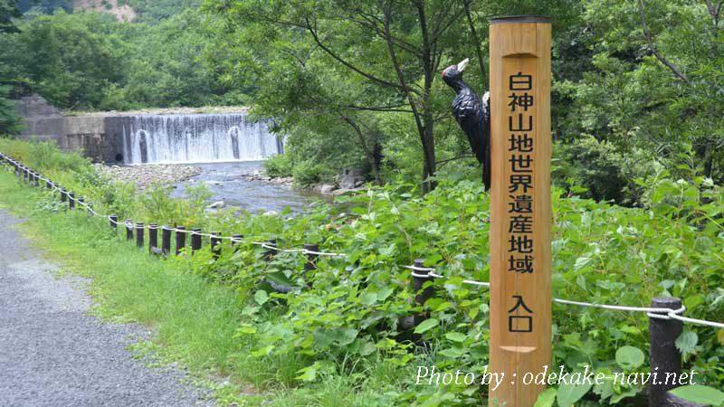 白神山地の暗門の滝歩道入口