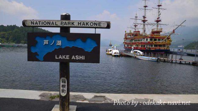 芦ノ湖と観光遊覧船