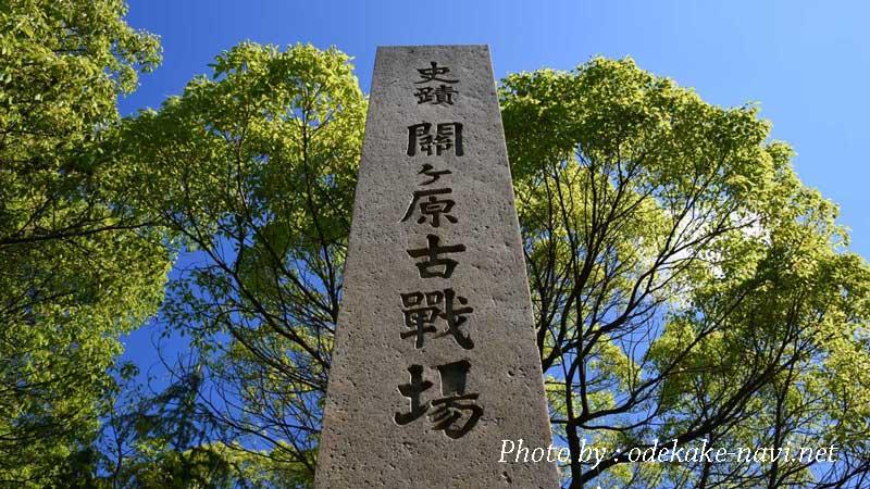 関ケ原古戦場開戦地