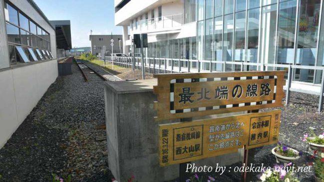 最北端の駅&線路・稚内駅