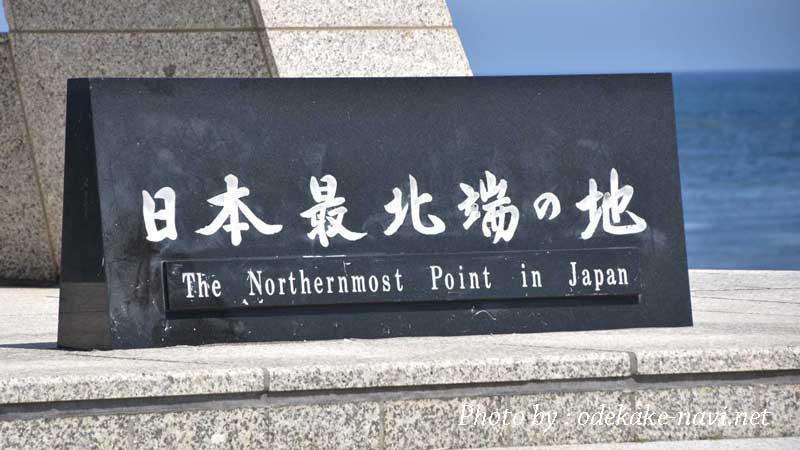 宗谷岬の日本最北端の地モニュメント【北海道】