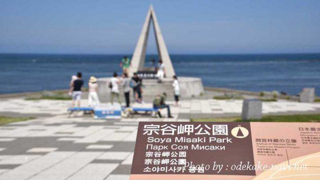 宗谷岬公園の日本最北端の地モニュメント【北海道】