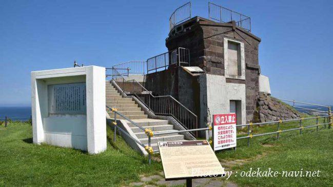 宗谷岬公園の旧海軍望楼【北海道】