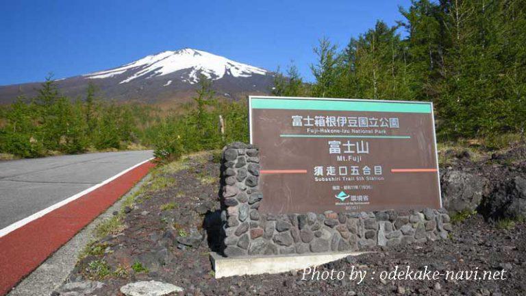 須走口五合目駐車場からの富士山