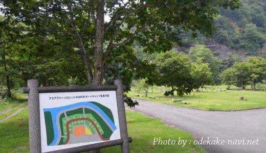 白神山地のアクアグリーンビレッジANMONキャンプ場