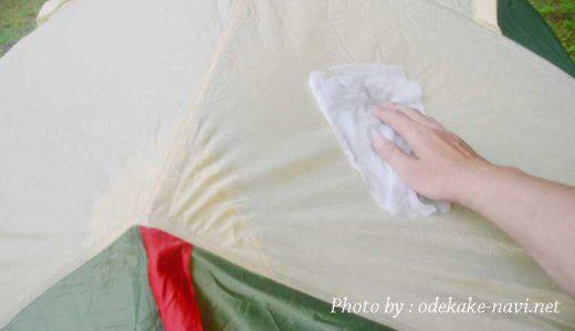 テントの夜露を拭き取る