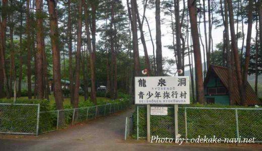 龍泉洞青少年旅行村キャンプ場入口