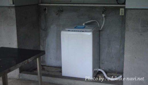 キャンプ場の洗濯機