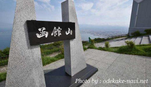 函館山に登ったよ♪一人歩きのおでかけ物語【北海道】