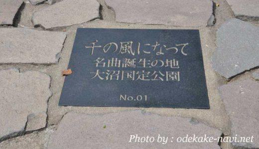 大沼国定公園の千の風になっての石碑