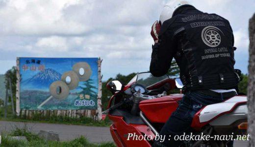 羊蹄山周辺ミニ旅行なび~北海道×カメラ+バイク旅