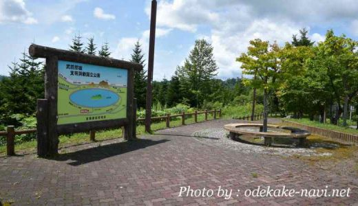 洞爺湖の武四郎坂