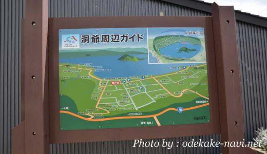 洞爺湖のとうや水の駅