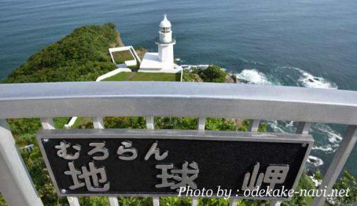 室蘭の地球岬のチキウ岬灯台