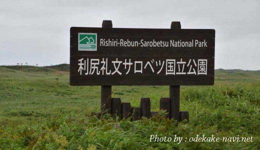 サロベツ原野ミニ旅行なび~北海道×カメラ+バイク旅