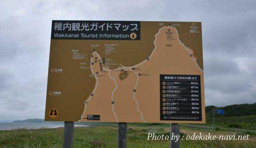利尻礼文サロベツ国立公園のサロベツ原野
