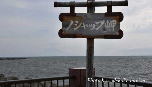 野寒布岬(ノシャップ岬)