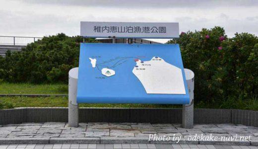 恵山泊漁港公園
