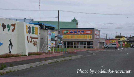 野寒布岬(ノシャップ岬)のノシャップ寒流水族館
