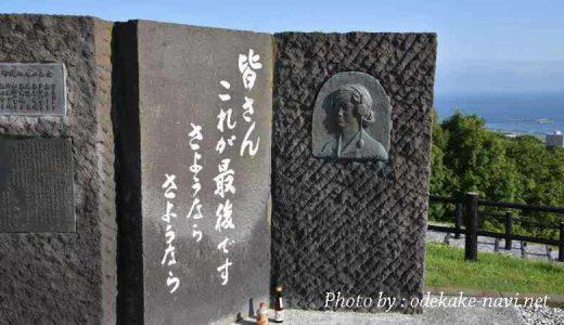 稚内公園の九人の乙女の像