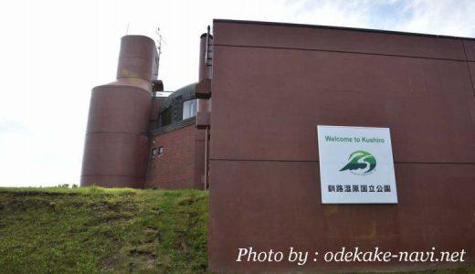 釧路市湿原サテライト展望台