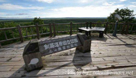 釧路湿原の北斗展望地