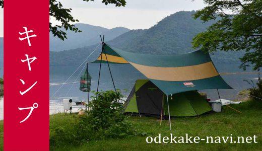 キャンプTOP【キャンプ扉絵】