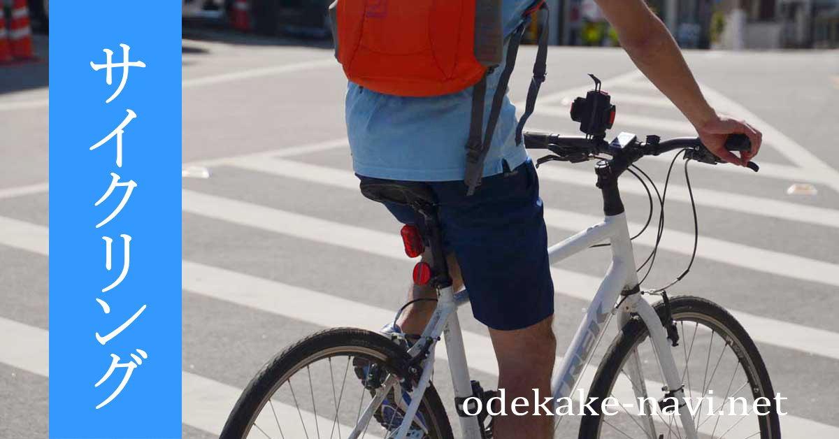 サイクリングTOP【自転車扉絵】