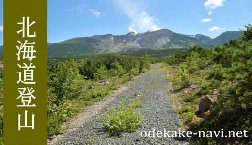 北海道の百名山登山ガイド【TOP】