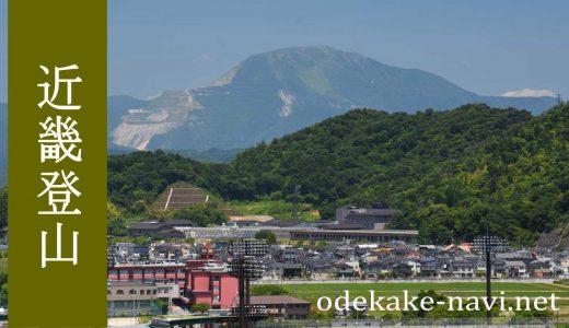 近畿地方の百名山登山ガイド【TOP】