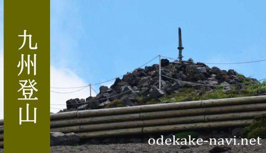 九州地方の百名山登山ガイド【TOP】