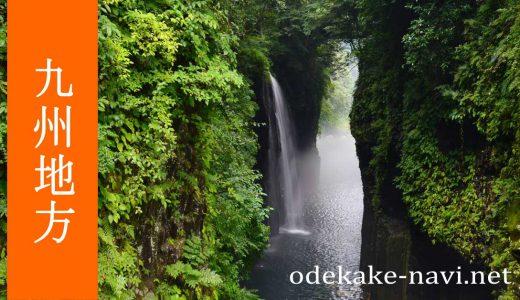 九州地方の観光地散策ミニ旅行なび【TOP】