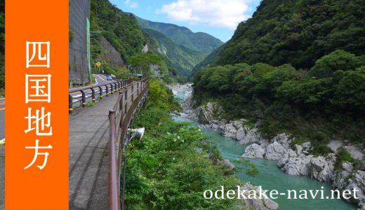 四国地方の観光地散策ミニ旅行なび【TOP】